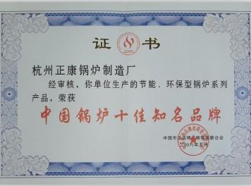 中国锅炉十佳知名品牌